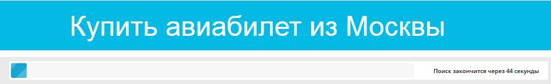 Форма поиска авиабилета из Москвы