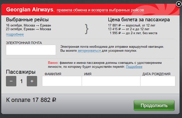 Данные для бронирования авиабилета из Москвы