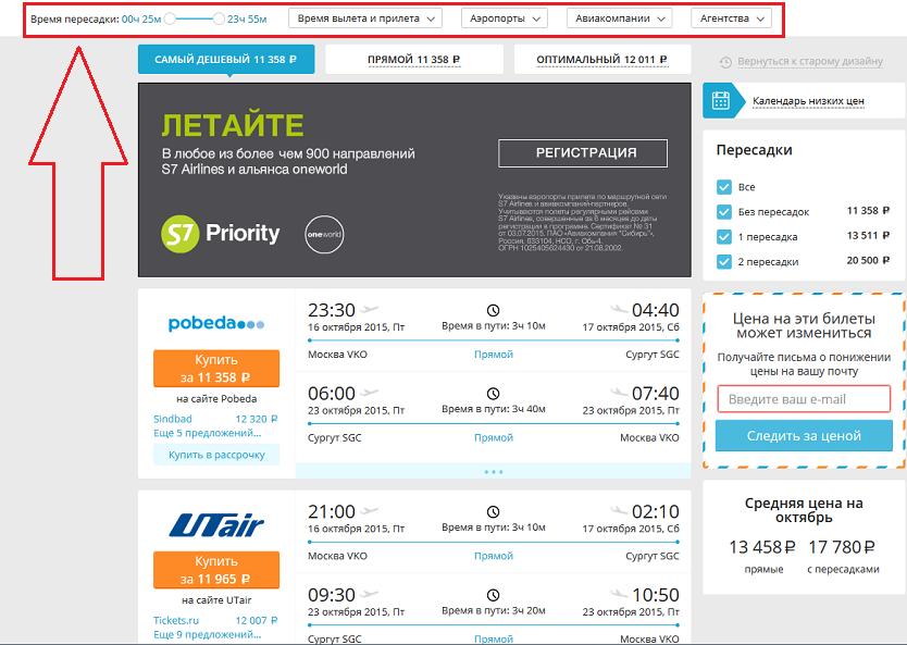 Фильтр авиабилетов в результатах поиска авиабилета из Москвы