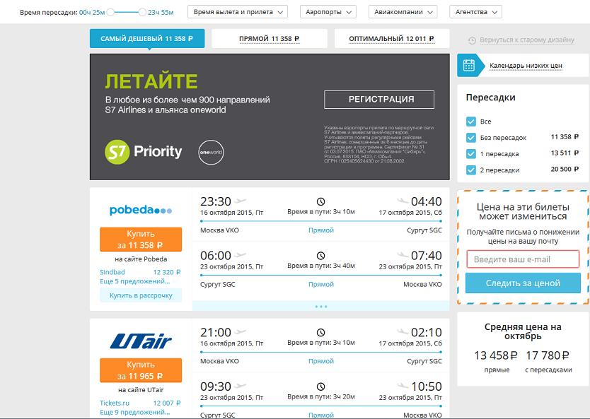 Результаты поиска авиабилетов из Москвы