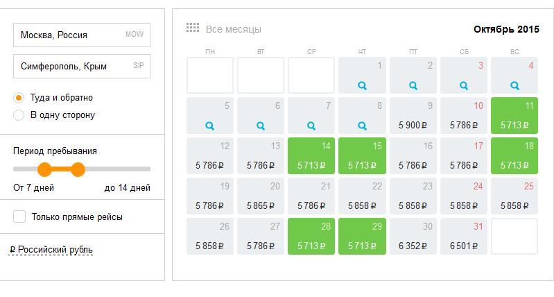 Календарь низких цен авиабилетов из Москвы